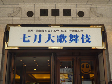 大阪松竹座前