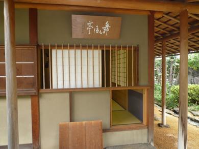 茶室「舞風亭」