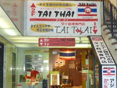 タイ料理専門店TAI THAIさん