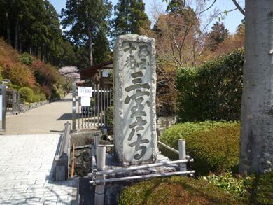 三室戸寺の入口です。