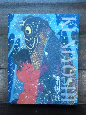 歌川国芳展鑑賞後に買った書籍です。