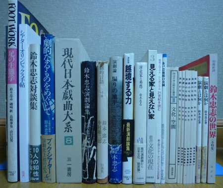 全て鈴木忠志さんの演劇書